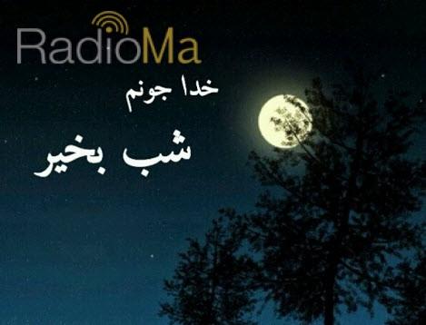 خدا جونم شب به خیر