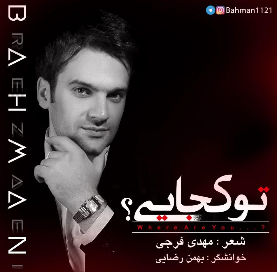 دکلمه تو کجایی با صدای بهمن رضایی