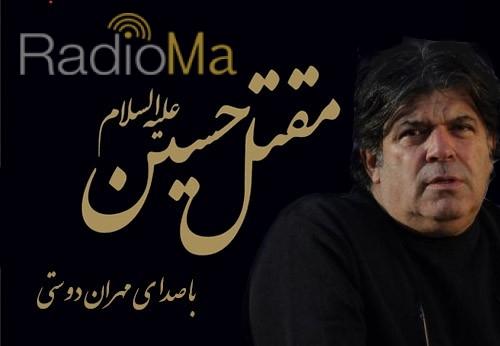 مقتل خوانی مهران دوستی