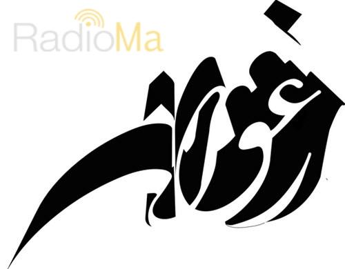 ارغوان - رادیو ما